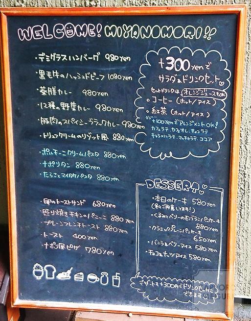 宮の森珈琲月寒公園店のメニュー