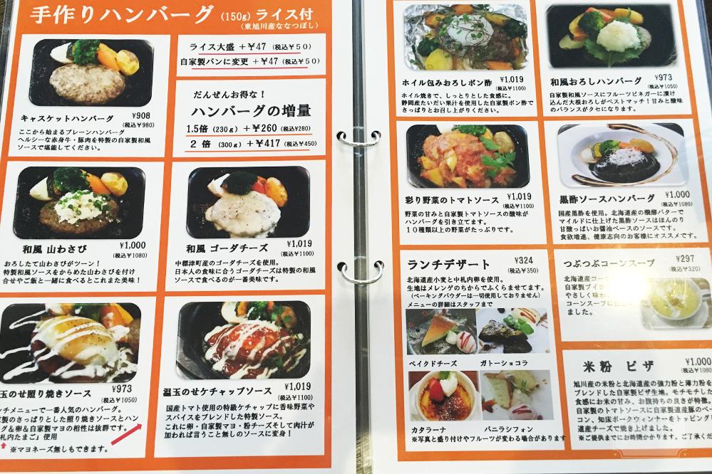 ランチ 旭川 東光 洋食 ハンバーグ 子連れ キャスケット
