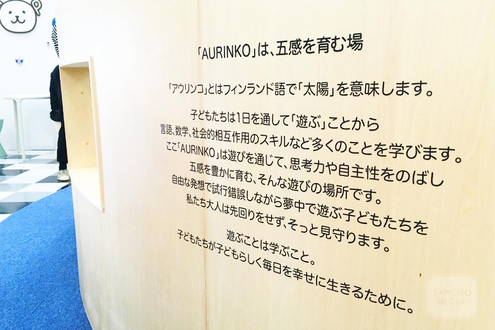 あうりんこ コープさっぽろ あいの里 札幌 北区 子育て 遊び場 おでかけ