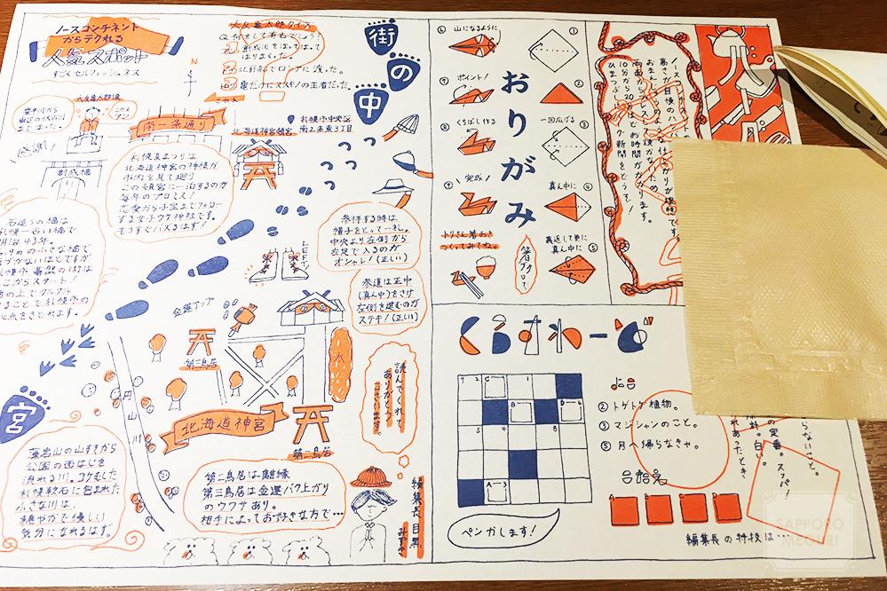 札幌 子連れランチ ノースコンチネント ハンバーグ 道産