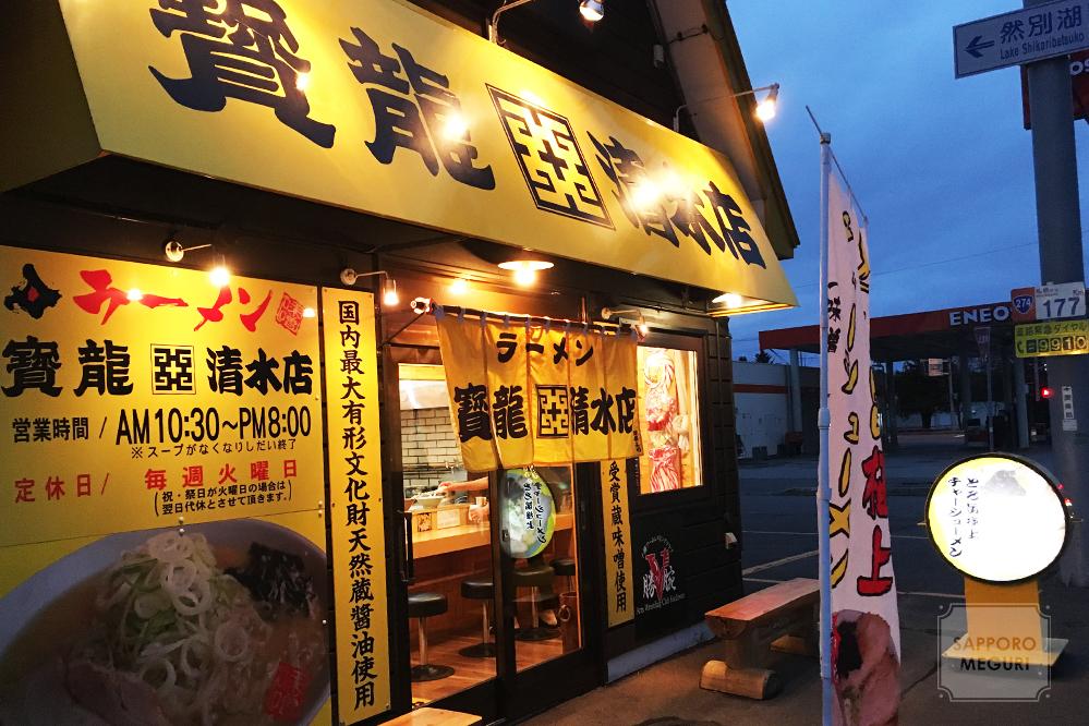 寳龍 清水店 帯広 ラーメン