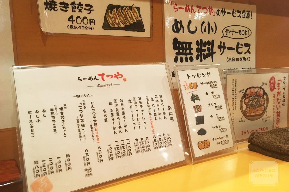 ラーメンてつや 美園 札幌 メニュー