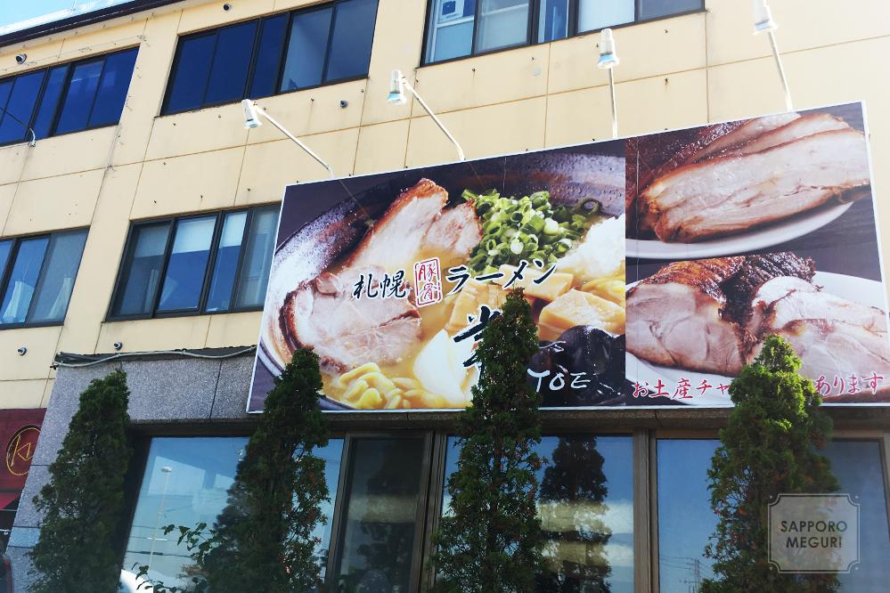 ラーメン 札幌 福住 豊平区 常 JOE 味噌