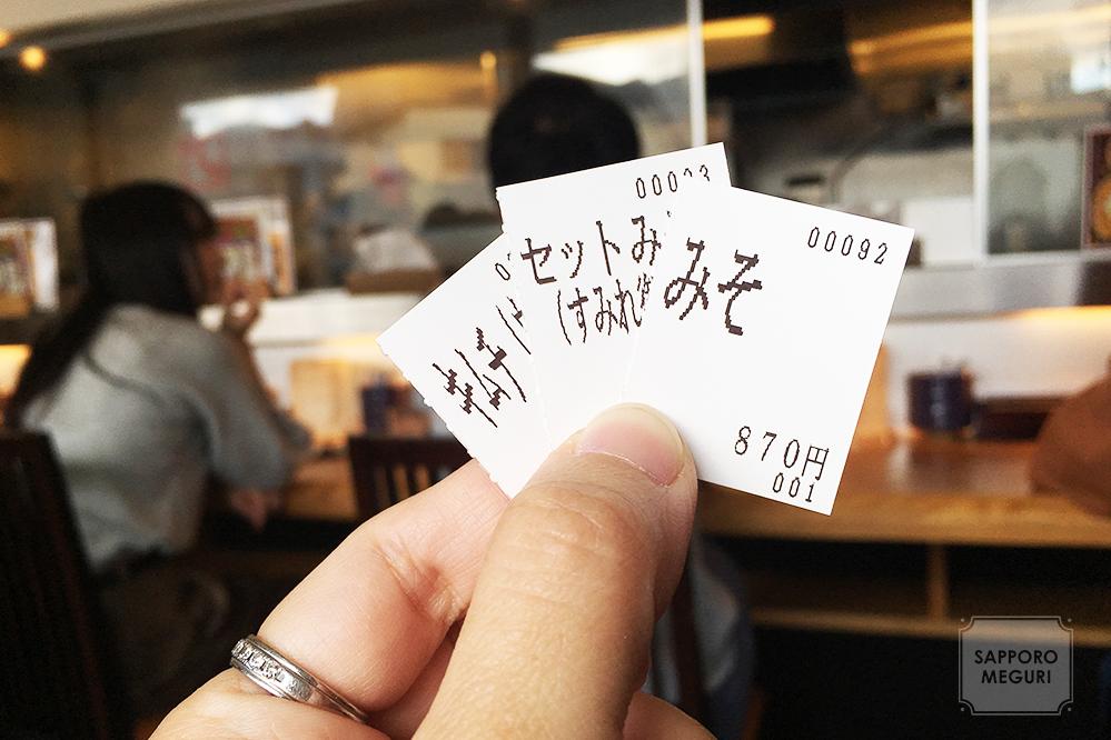 すみれ中の島本店の食券