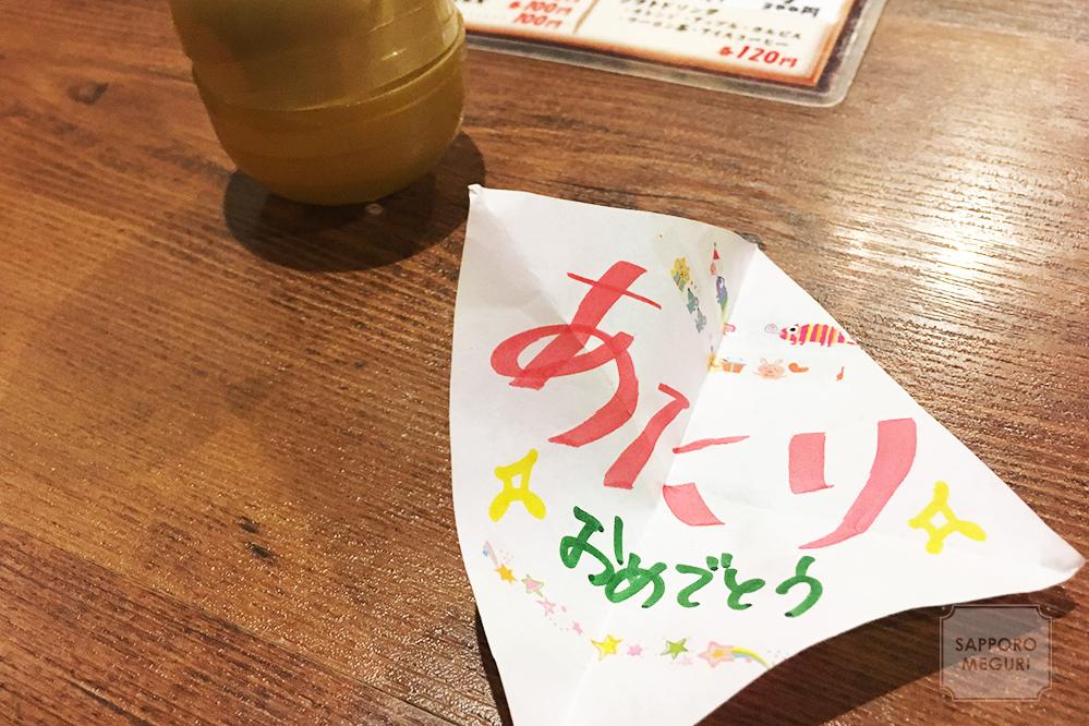 札幌春一家本店のガチャガチャ