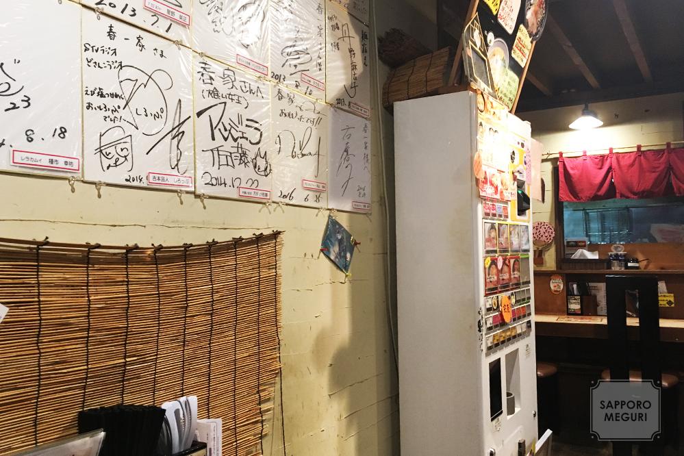 札幌春一家本店の色紙と食券機