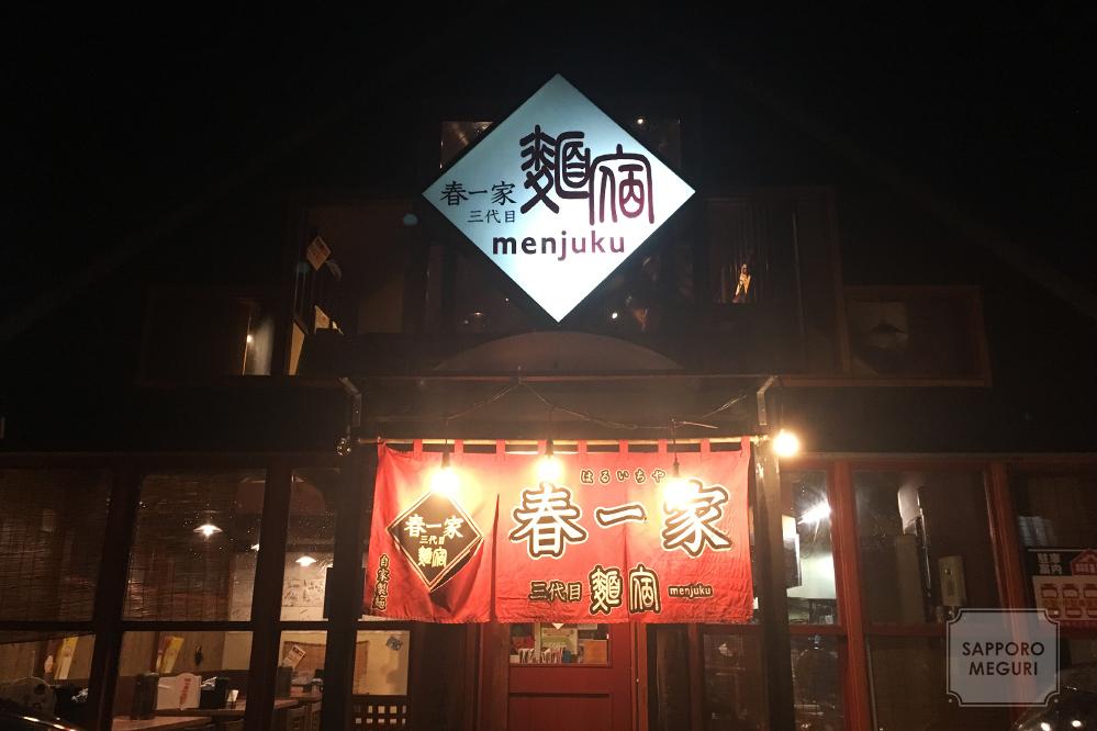 札幌春一家本店の外観
