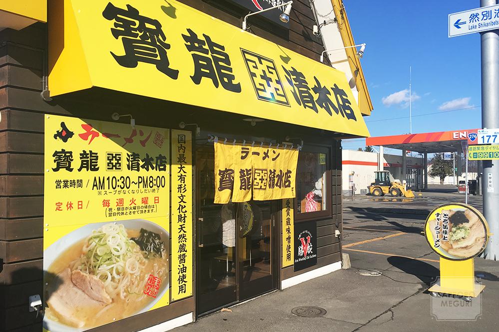 清水町 清水店 寶龍 味噌 ラーメン