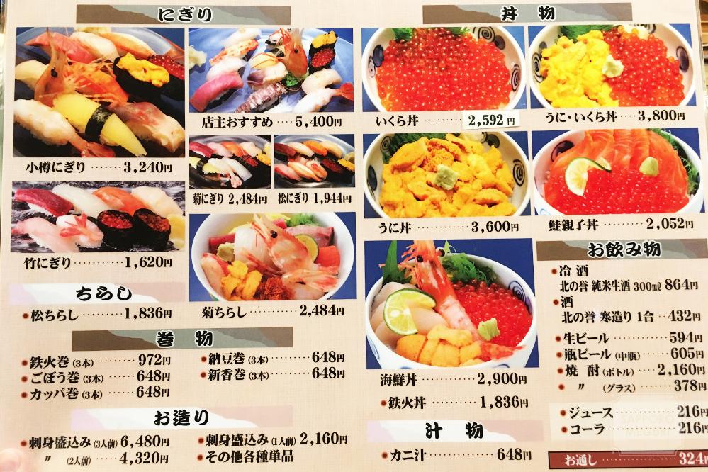 小樽 菊鮨 お寿司 子連れ