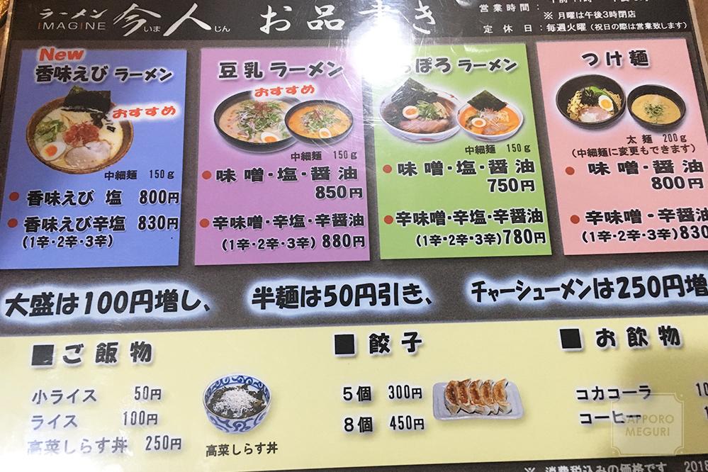 札幌市東区のラーメン今人のメニュー表