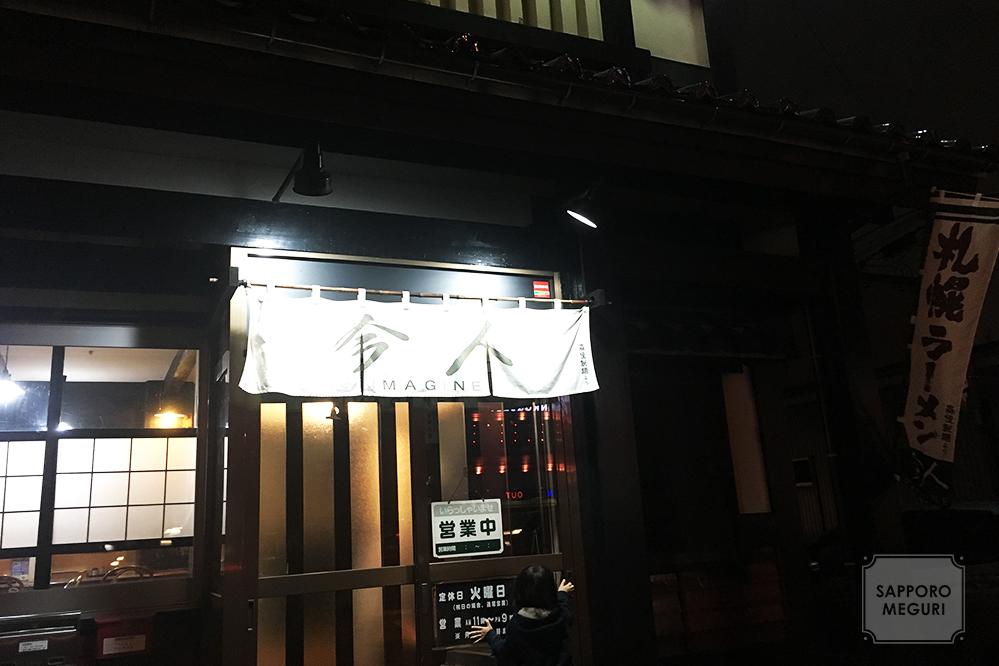 札幌市東区のラーメン今人の外観