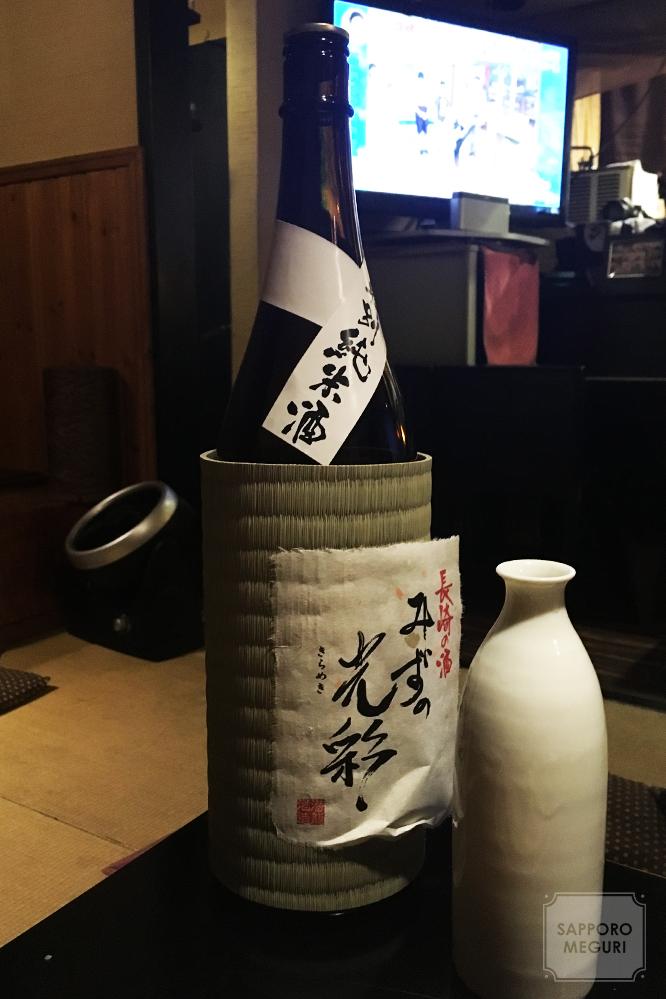 高雄 平岸 札幌 居酒屋 日本酒 子連れ 和食