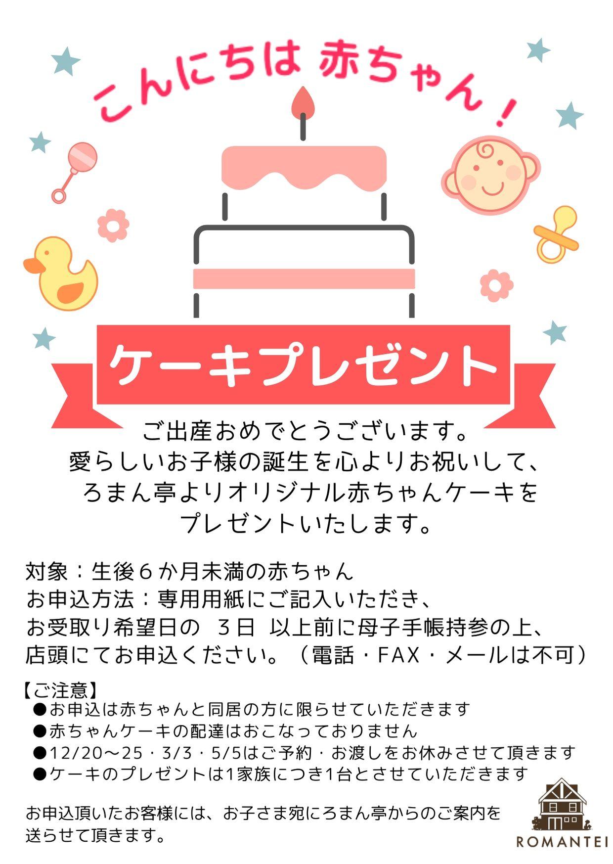 ろまん亭の赤ちゃんケーキ