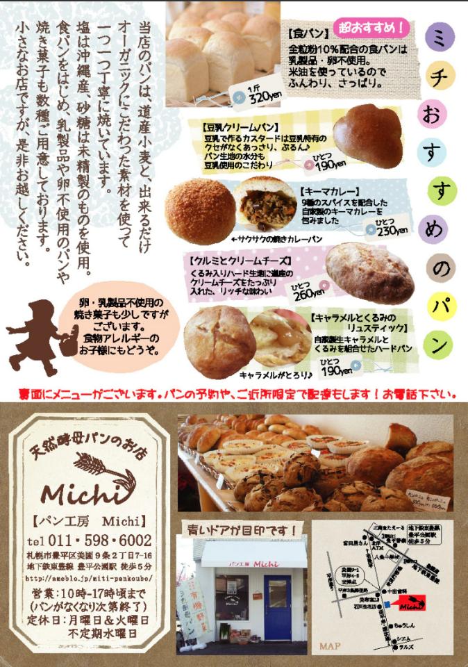 パン工房 Michi 豊平区 美園 札幌 天然酵母 オーガニック 無添加