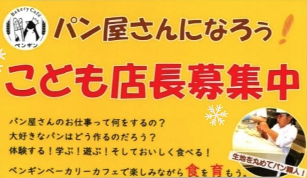 岩見沢 札幌 苫小牧 恵庭 千歳 パン ペンギン ぶたパン ベーカリー カフェ