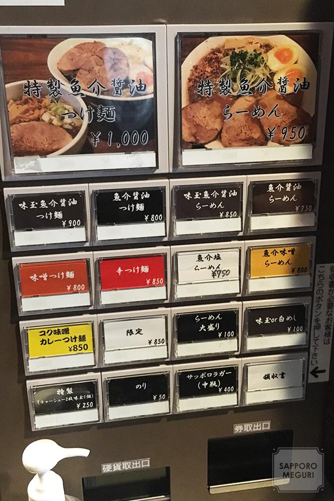 ラーメンノフジの券売機