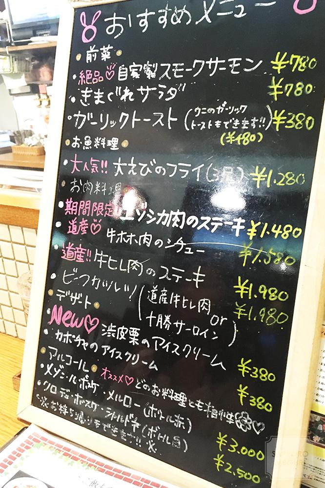洋食屋 グリル ラパン 静修学園前 子連れ 札幌 中央区 中の島