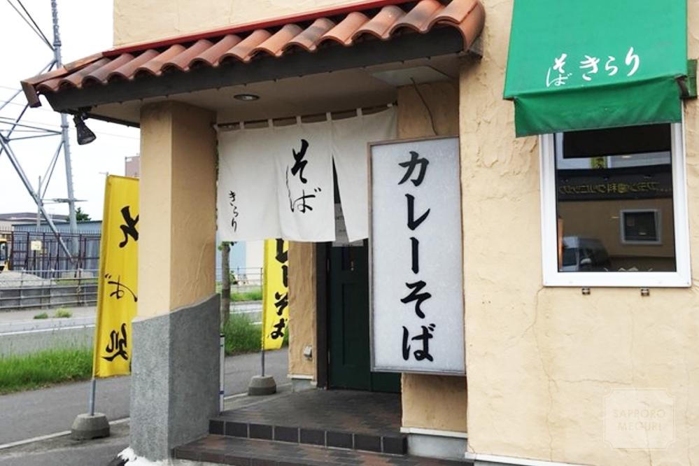 手稲の蕎麦屋きらりの外観