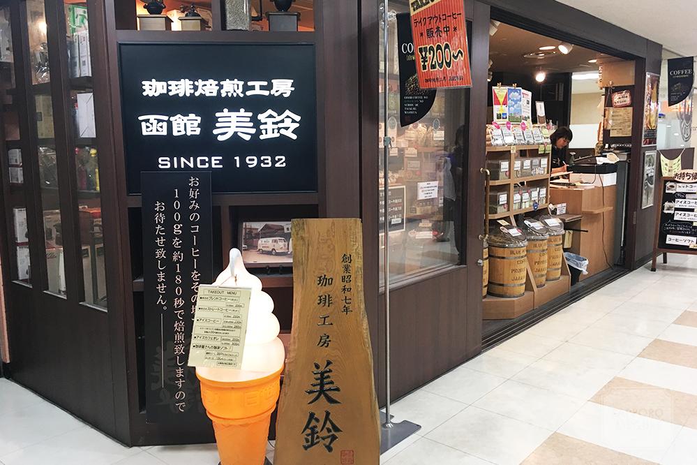 函館美鈴札幌駅前店の外観