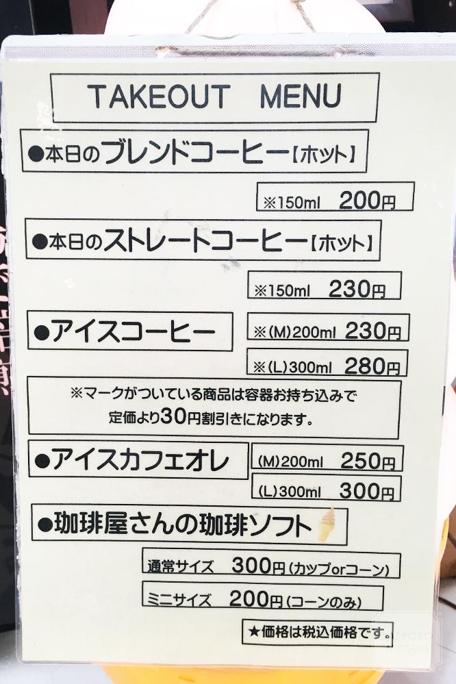 函館美鈴札幌駅前店のメニュー