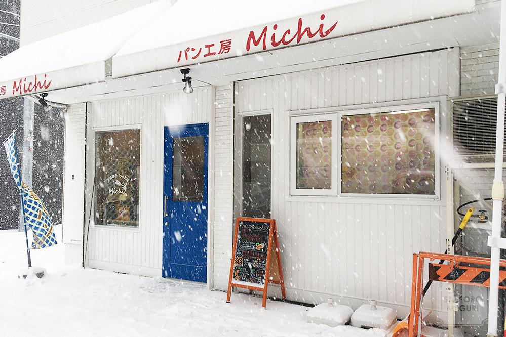 豊平区のパン屋さんMichiの外観
