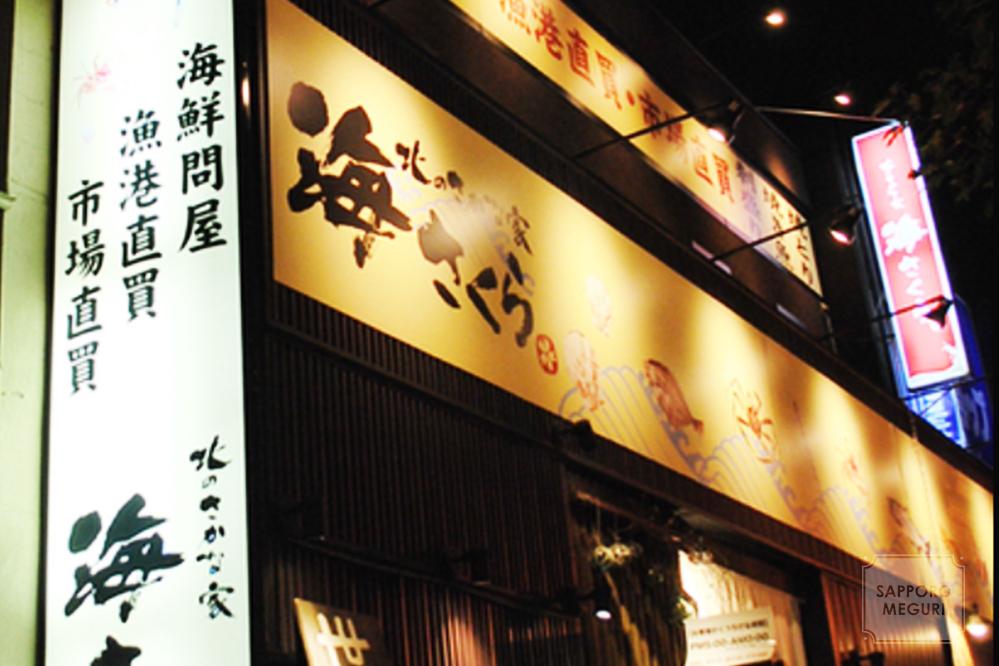 札幌市豊平区の海さくら平岸店の外観