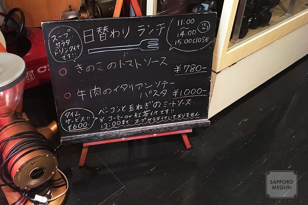 札幌スパゲティハウスディスワンのメニュー