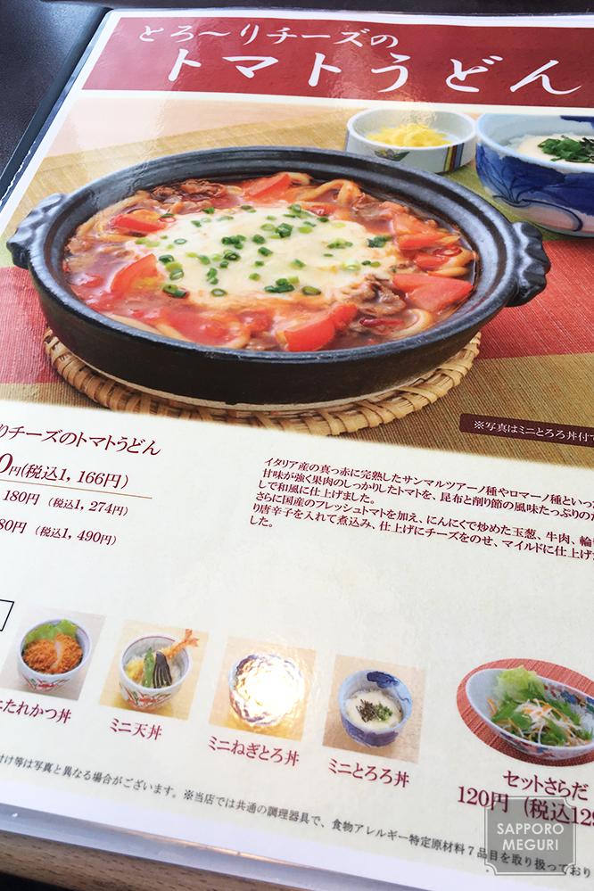 むぎの里菊水元町店のメニュー