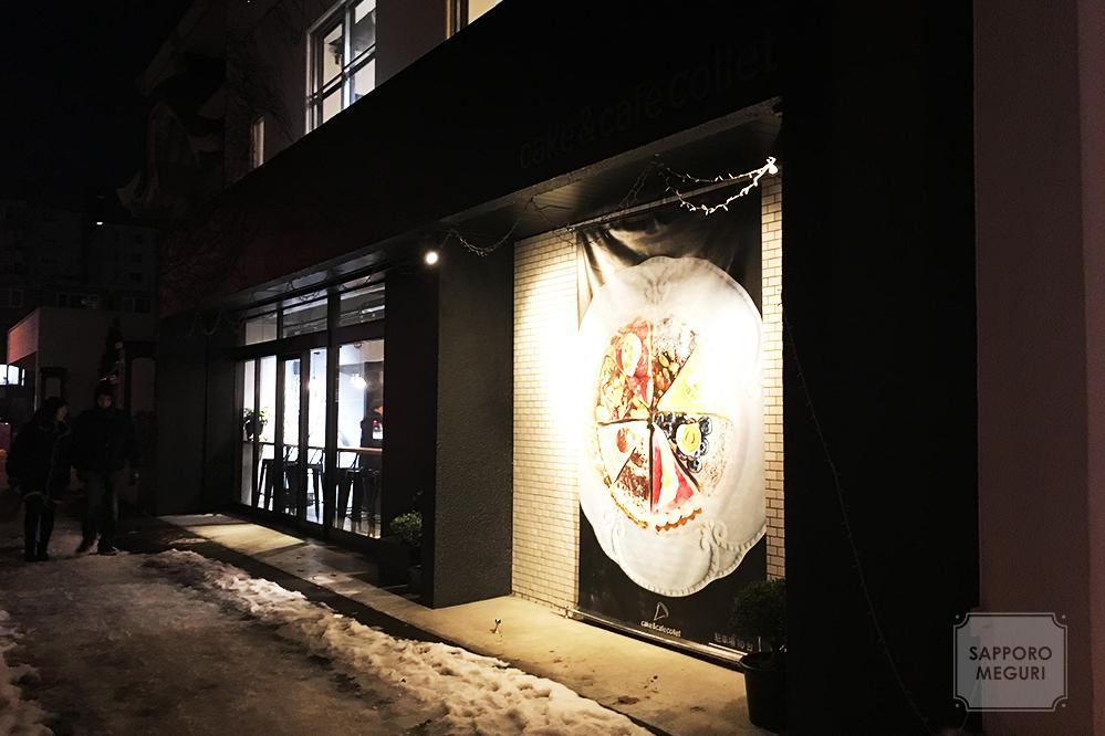 ケーキアンドカフェコレット本店の外観