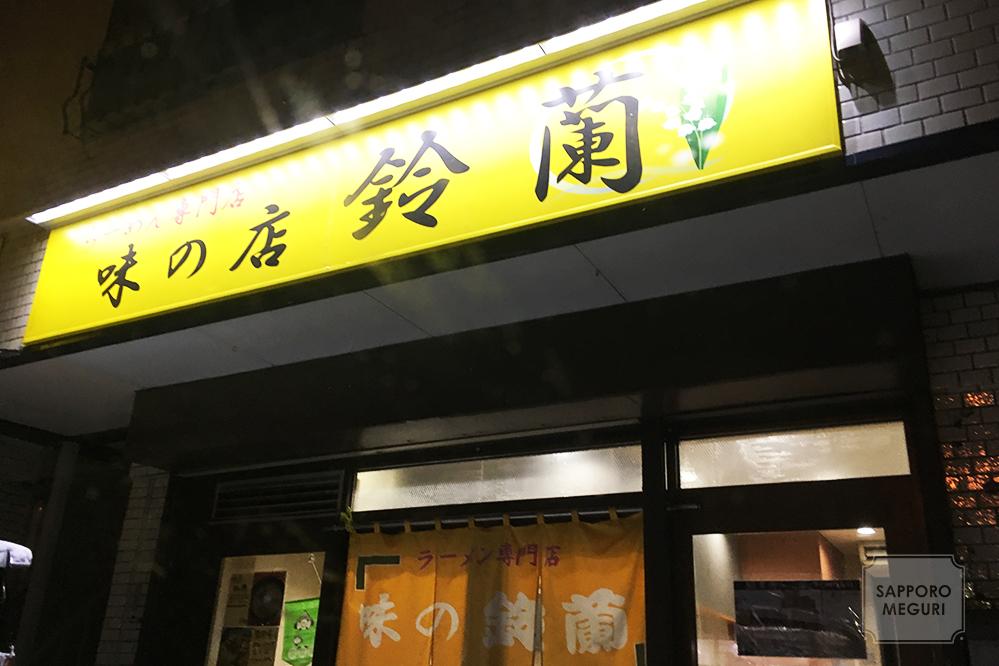 札幌市豊平区美園の味の鈴蘭の外観