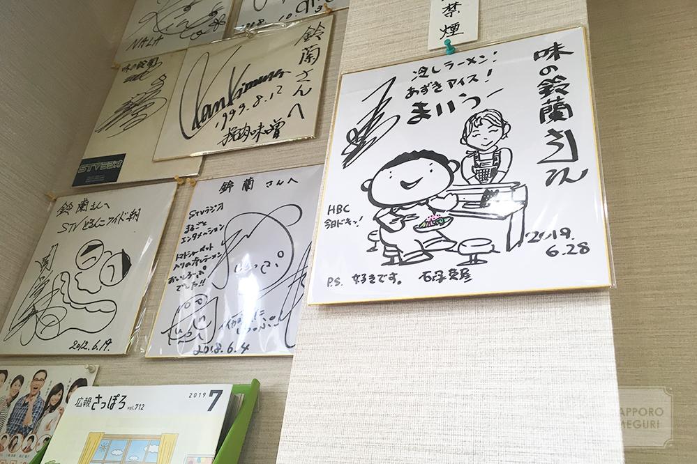 札幌市豊平区美園の味の鈴蘭テレビ出演