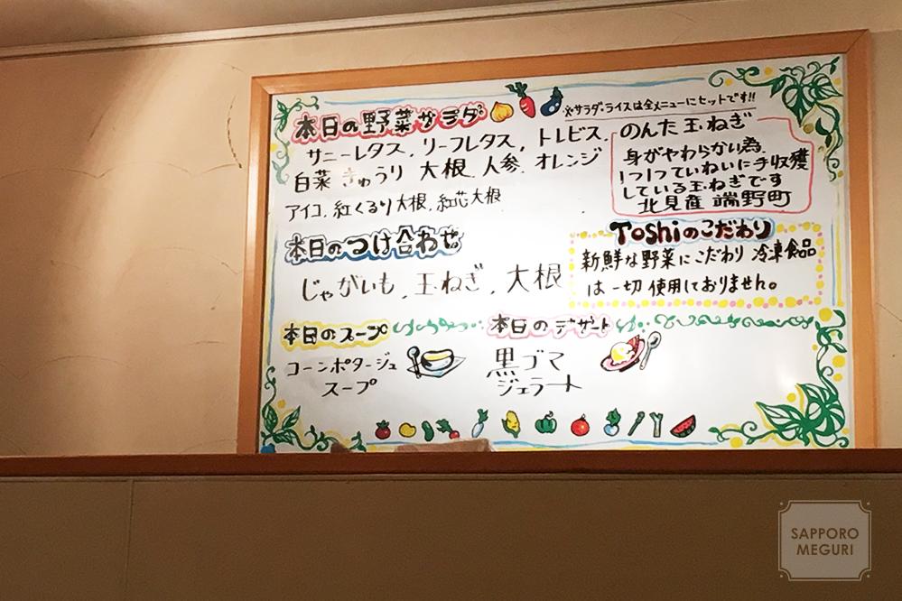 札幌の手作りハンバーグtoshi