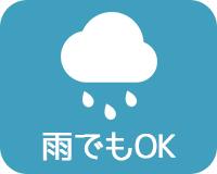雨でもOKアイコン