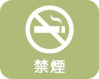 禁煙アイコン