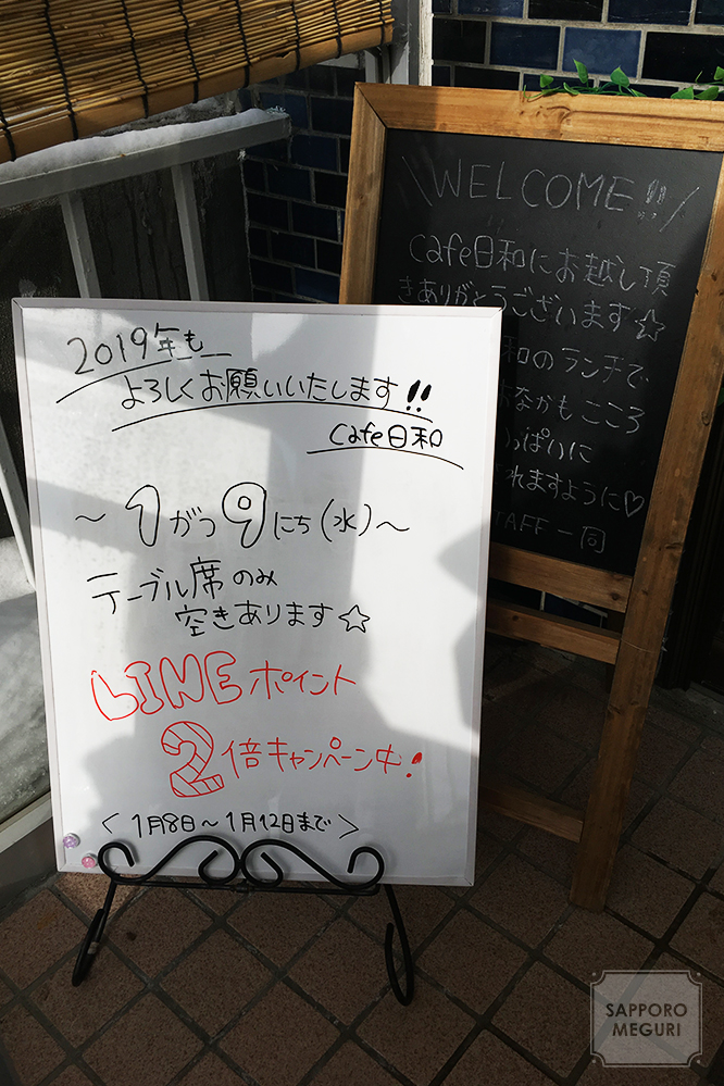 カフェ日和の看板