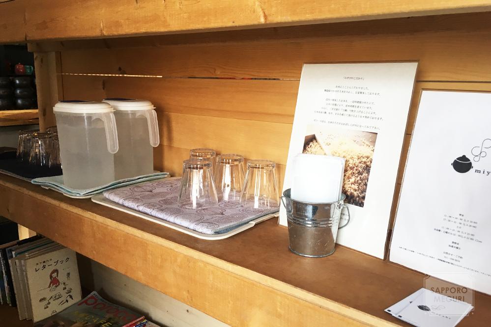 ごはん家カフェみやびのセルフサービスコーナー