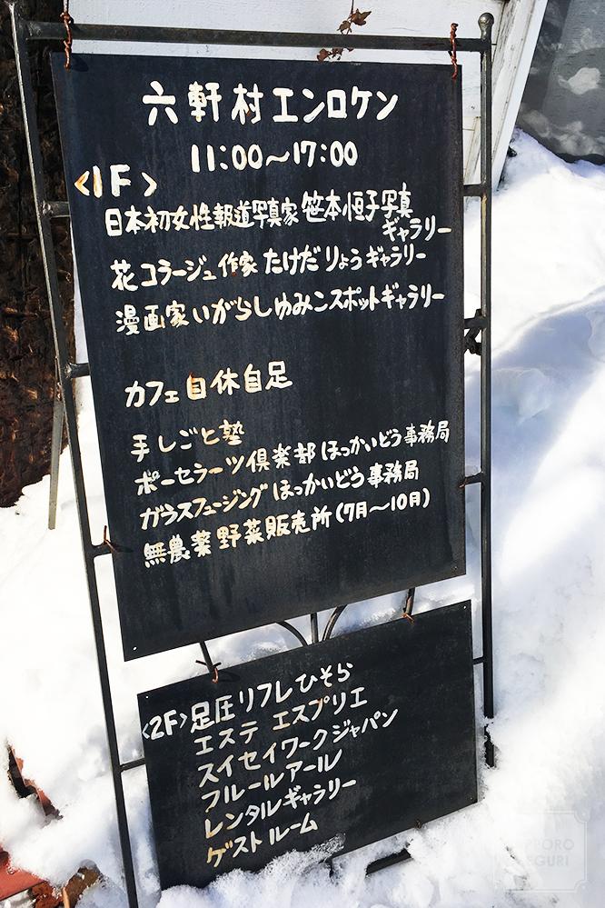 カフェ自休自足六軒村店の看板