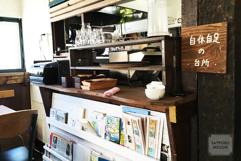 カフェ自休自足六軒村店の店内