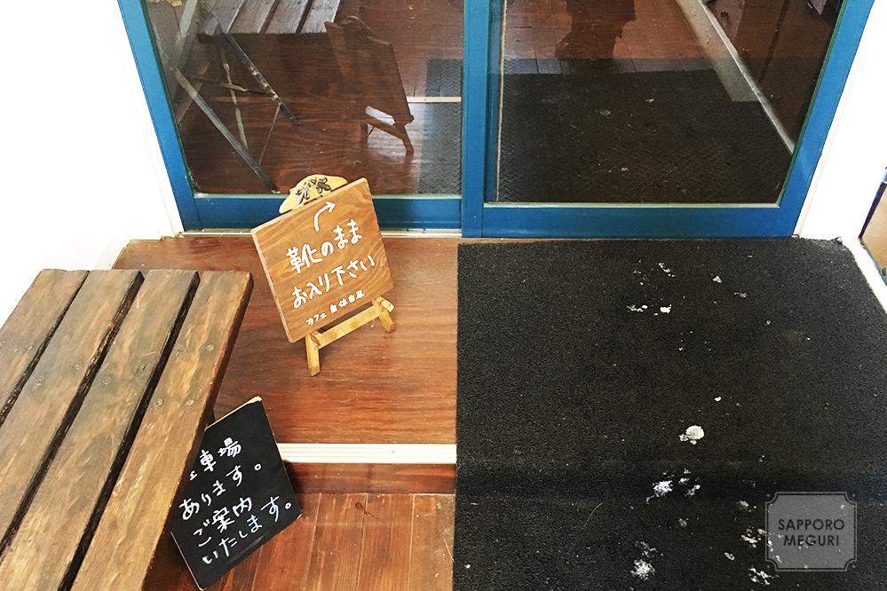 カフェ自休自足六軒村店の入り口