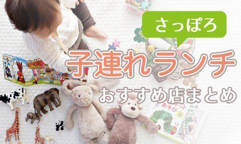 札幌市内の子連れランチおすすめ店まとめ