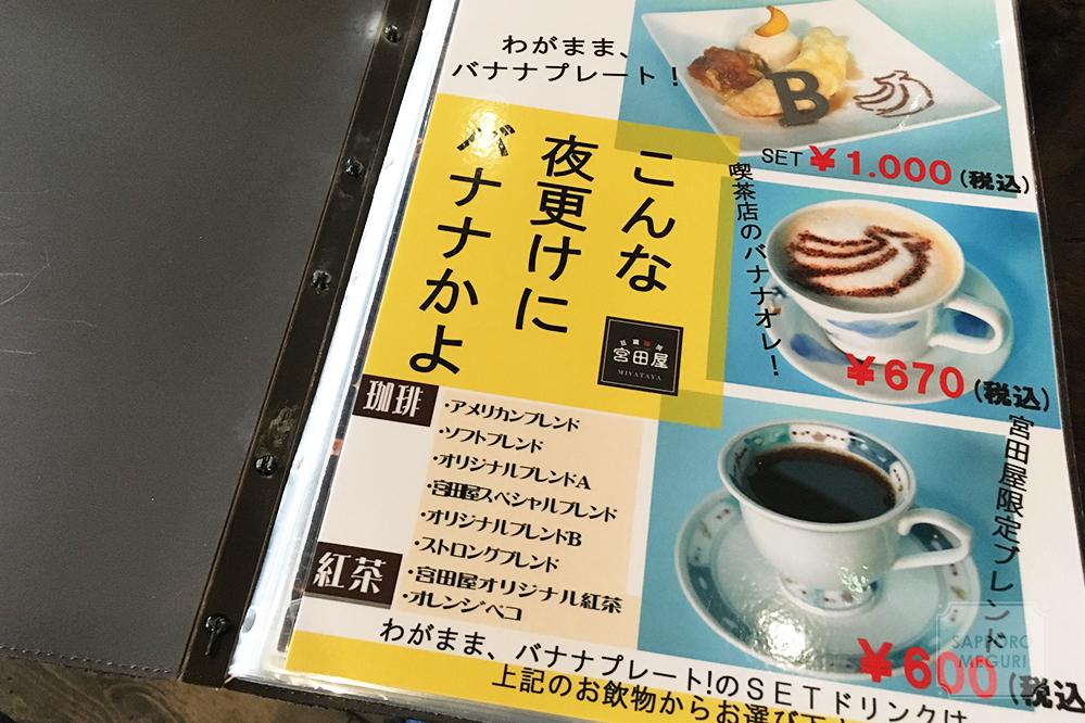 宮田屋珈琲レンガ館豊平店のこんな夜更けにバナナかよメニュー