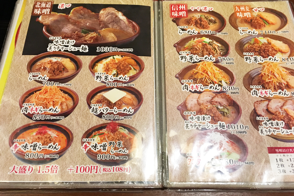 田所商店札幌平岸店のメニュー
