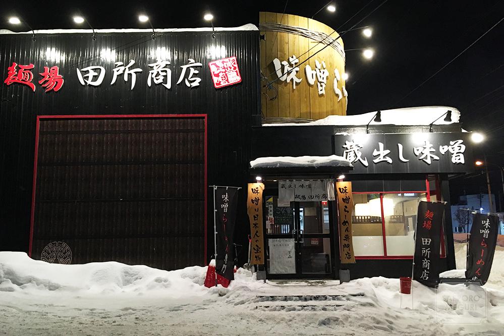 田所商店札幌平岸店の外観