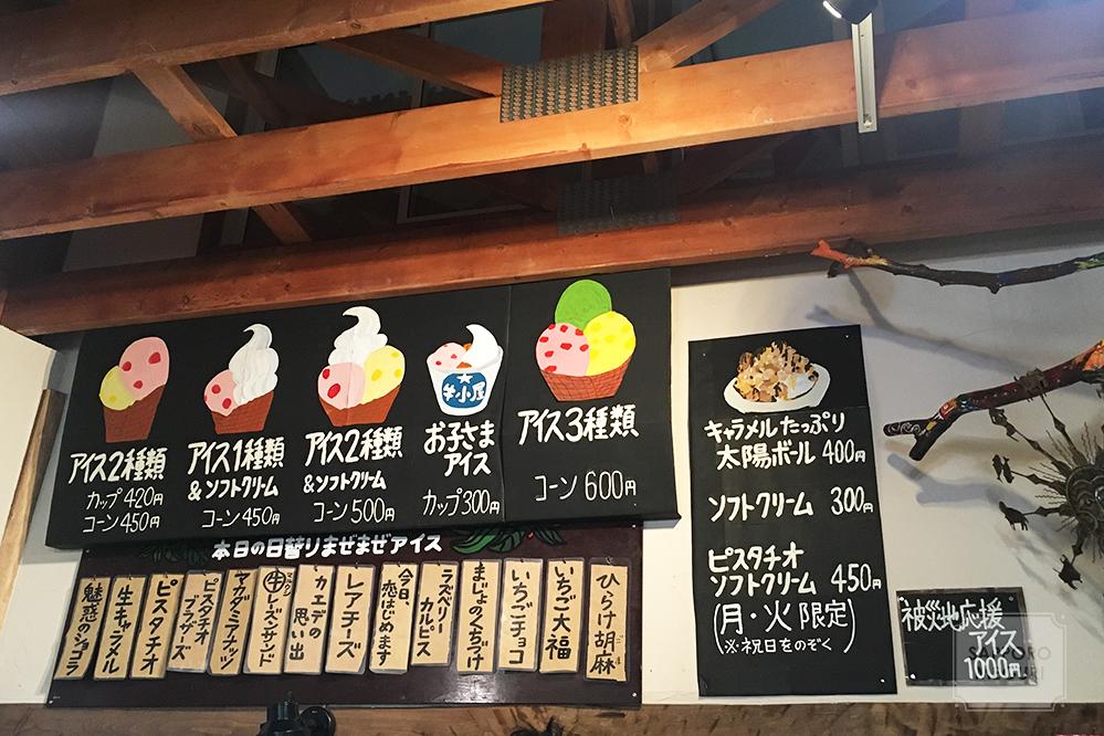 牛小屋のアイスのメニュー