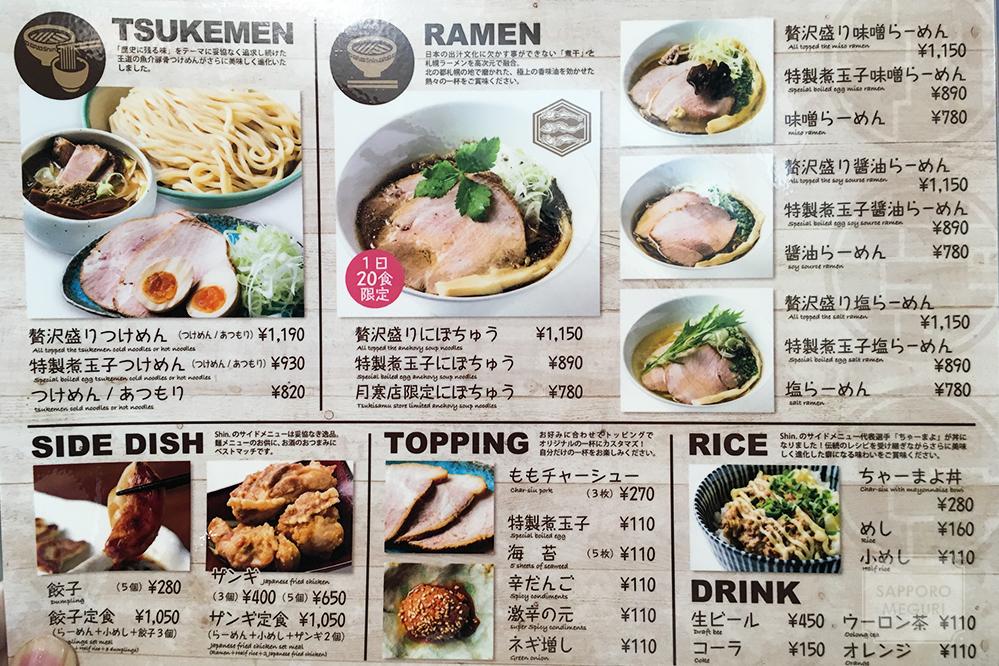 Shin.煮干専門月寒店のメニュー