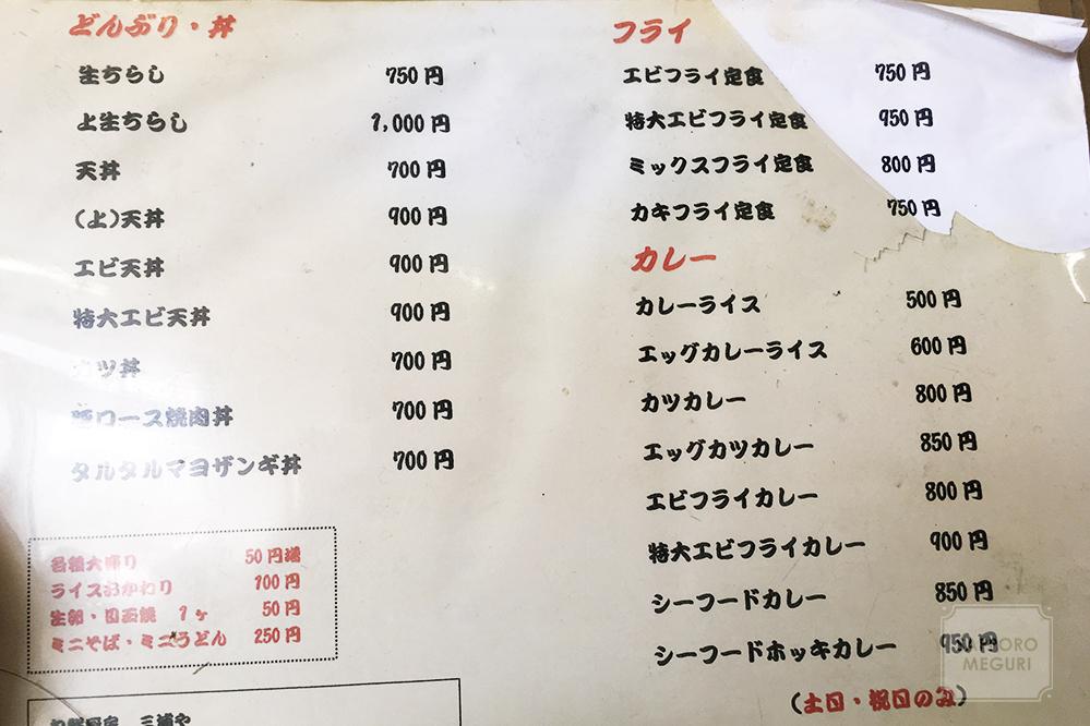 旬鮮厨房三浦やのメニュー