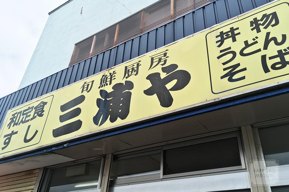 旬鮮厨房三浦やの看板