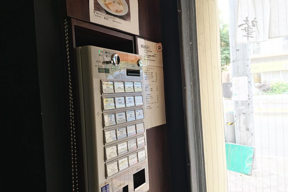 麺屋はじめの券売機