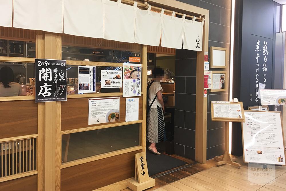 銀座篝札幌店の外観
