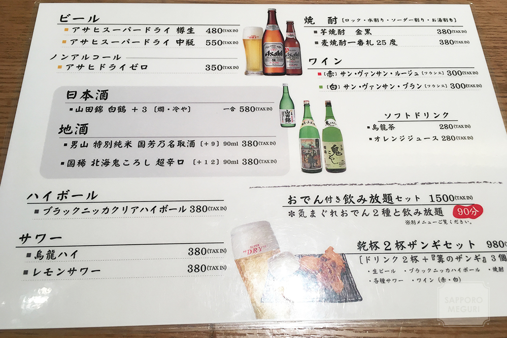 銀座篝札幌店のメニュー